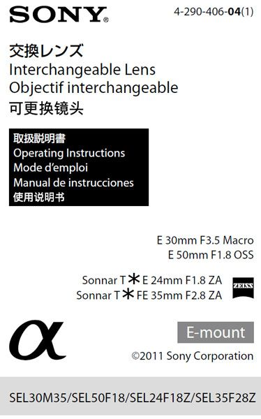 Первый объектив для полнокадровой беззеркальной камеры Sony NEX уже готов