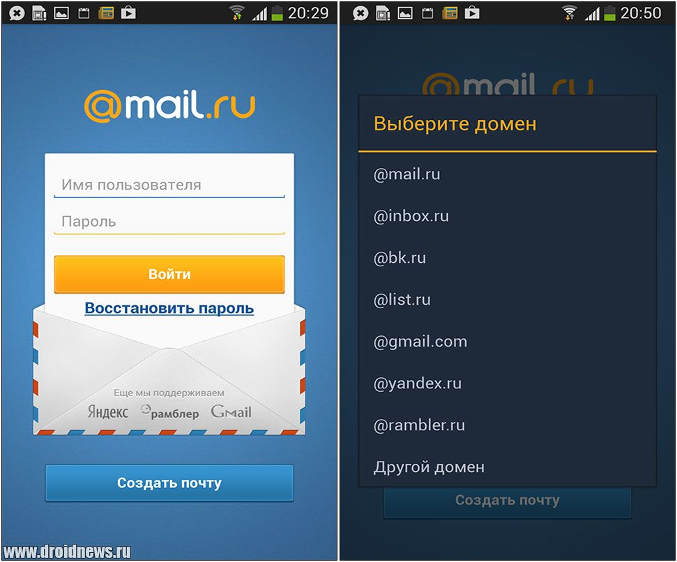 Почтовый клиент Mail.ru
