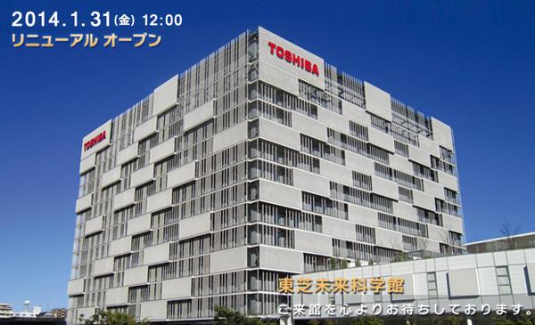 Toshiba Музей науки